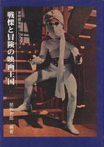東映娯楽コレクション・戦慄と冒険の映画王国(映画書)