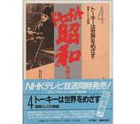 トーキーは世界をめざす・国策としての映画(ドキュメント昭和・世界への登場4)(映画書)