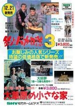 釣りバカ日誌3/大草原の小さな家(映画チラシ/松竹ホームビデオ用)