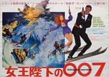 女王陛下の007(映画プレスシート)