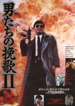 男たちの挽歌Ⅱ(洋画ポスター)
