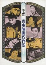 第二回・日本映画名作祭り(邦画パンフレット)