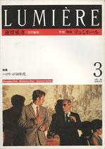 特集・ハリウッド50年代/季刊映画・リュミエール(3)(映画書)