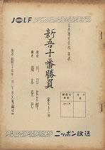 新吾十番勝負(第151回/ラジオ放送劇台本)