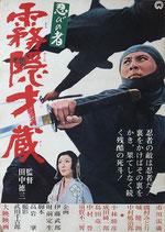 忍びの者・霧隠才蔵(邦画ポスター)
