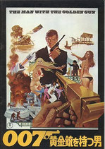 007黄金銃を持つ男(洋画パンフレット)