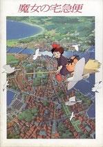 魔女の宅急便(アニメパンフレット)