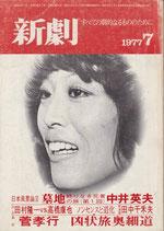 新劇「凶状旅奥細道」291・七月号(演劇雑誌)