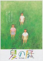 夏の庭(プレスシート邦画)