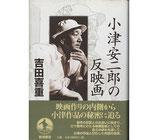 小津安二郎の反映画(映画書)