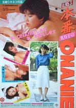 ミス本番えり子のONANIE(ピンク映画ポスター)