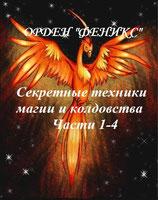 "Тетрадь Ордена ""Феникс"""