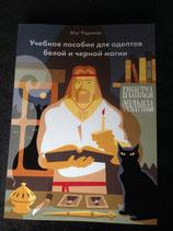 """""""Учебное пособие для адептов белой и черной магии"""""""