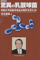 驚異の乳酸球菌