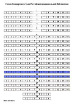 8 июня, билет на концерт зал РНБ