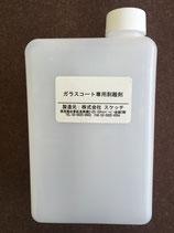 断熱ガラスコート専用剥離剤 1L