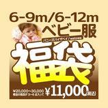 SpecialPrice!!ベビー福袋★¥11,000(税込)