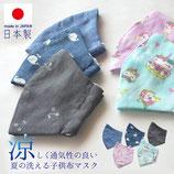 【夏用】子供用立体布マスク