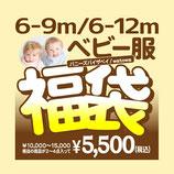 SpecialPrice!!ベビー福袋★¥5,500(税込)