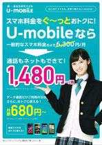 U-MOBILE 音声通話機能付きSIM/データ専用SIM パッケージ
