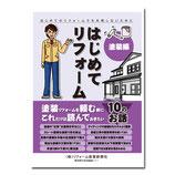 無料プレゼント「はじめてのリフォーム・塗装編」