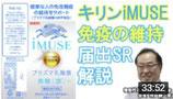 【WEBセミナー】免疫の機能性表示食品「キリン iMUSE」のSR解説