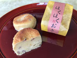 ほくほくおさつ(和風スイートポテト)