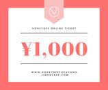 オンライン1,000円講座チケット