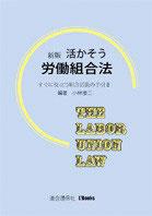 新版 活かそう労働組合法