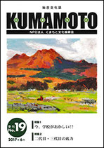 総合文化誌KUMAMOTO 第19号