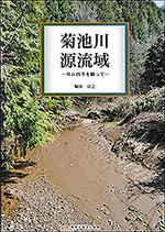 菊池川源流域 ―川の再生を願って―