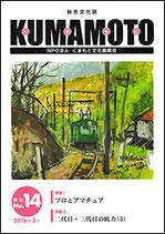 総合文化誌KUMAMOTO 第14号