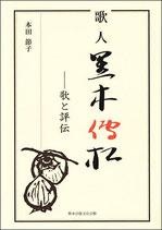歌人 黒木傳松 ―歌と評伝