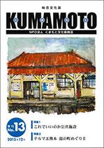 総合文化誌KUMAMOTO 第13号