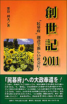 創世記2011
