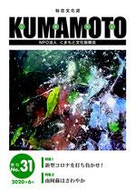 総合文化誌KUMAMOTO 第31号