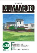 総合文化誌KUMAMOTO 第35号