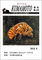 総合文化誌KUMAMOTO 第4号