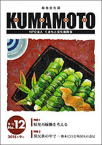総合文化誌KUMAMOTO 第12号