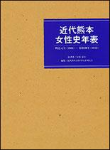 近代熊本女性史年表
