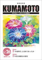 総合文化誌KUMAMOTO 第26号