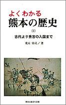 よくわかる熊本の歴史(1)