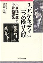 J. F. ケネディ VS. 二つの操り人形