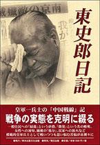 東史郎日記