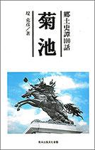 郷土史譚100話 菊池