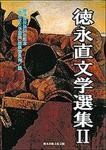 徳永直文学選集Ⅱ