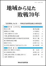 地域から見た敗戦70年 「近代熊本」38号