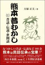 熊本昔むかし (1)昔話・伝説・世間話