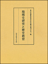 地域史研究と歴史教育