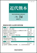 近代熊本 34号